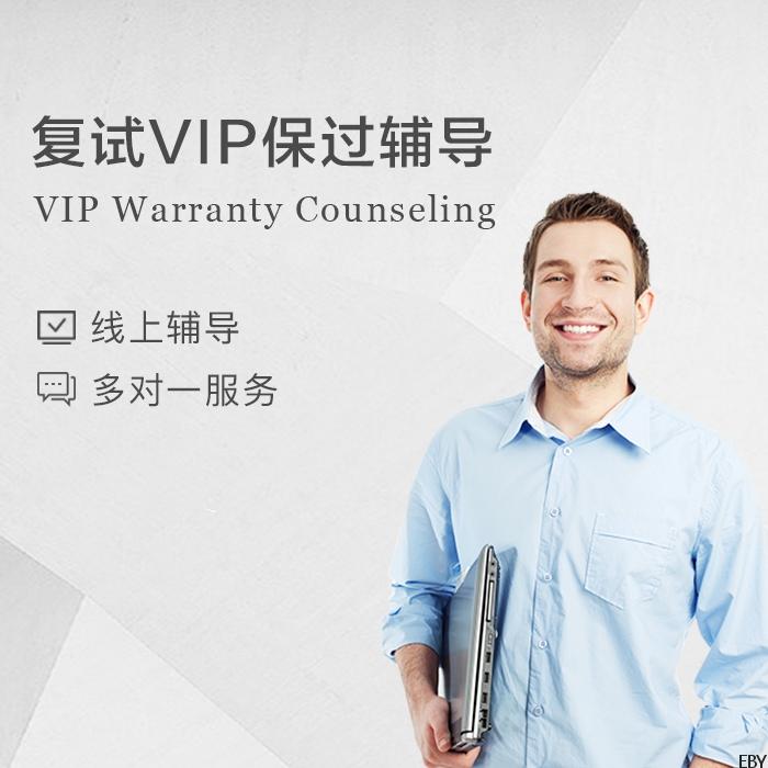 已入营保过服务:复试VIP全程辅导-易保研名师多对一辅导