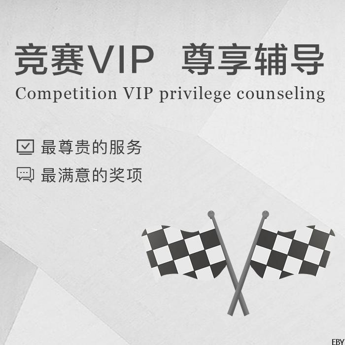 競賽VIP尊享輔導