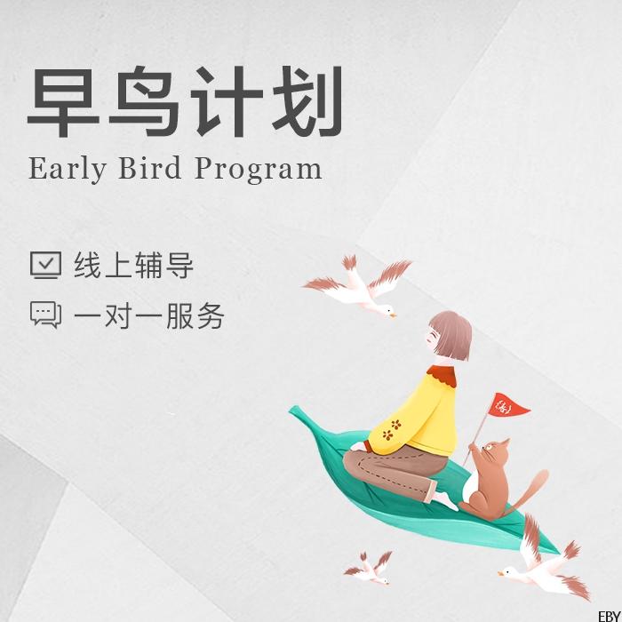 VIP保研辅导-早鸟计划