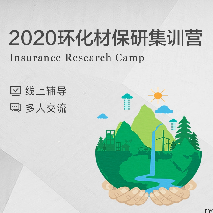 2020易保研环化材保研集训营【已满员】