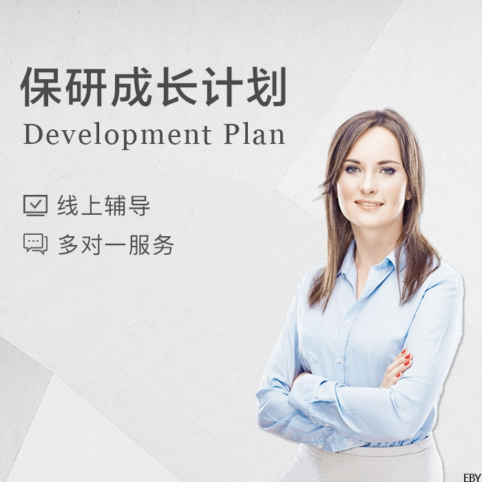 VIP大学新生保研:保研成长计划-易保研名师多对一辅导