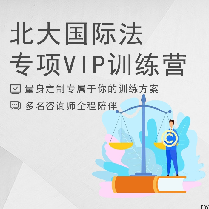 北大国际法专项VIP训练营