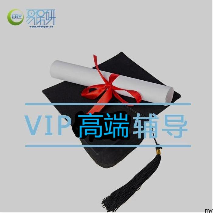 vip协议班,高级班未录取免学费