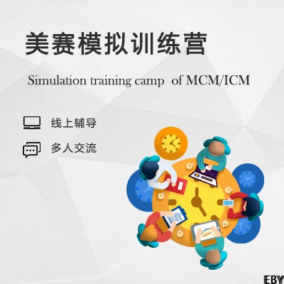 2021美赛模拟训练营
