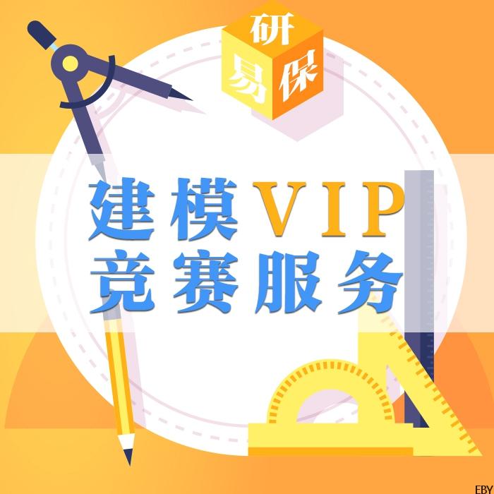 最强助攻:建模VIP竞赛服务